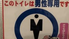 一般人「女子トイレこっちやな」とあるアニメを見た人しかわからないトイレ案内がややこしすぎる!